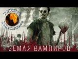 Земля вампиров(+16)Ужасы
